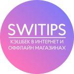 Switips отзывы